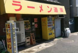 Ramen restaurant - 5 minutes walk North Cottage| Short term stay|| best family stays in Tokyo |