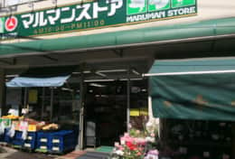 Supermarket - 2 minutes walk away North Cottage| Short term stay|| best family stays in Tokyo