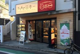 Fried Chicken and yakitori restaurant - 2 minute walk.